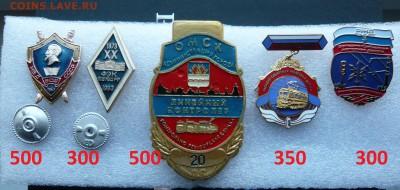 Знаки разные от 50 до 500 руб. Фикс. До 16.02. в 19:00 мск - 300 - 500 (1).JPG