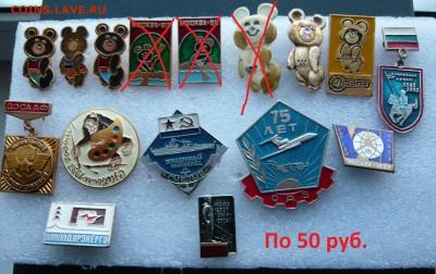 Знаки разные от 50 до 500 руб. Фикс. До 16.02. в 19:00 мск - По 50 руб..JPG