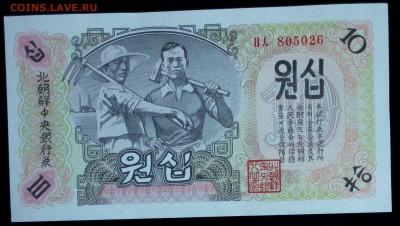 Северная Корея  10 вон 1947 unc до 20.02.17. 22:00 мск - Северная Корея  10 вон 1947-2