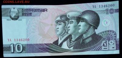 Северная Корея 10 вон 2002  unc до 20.02.17. 22:00 мск - Северная Корея 10 вон 2002-2