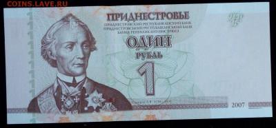 Приднестровье 1 рубль 2007 unc до 20.02.17. 22:00 мск - Приднестровье 1 рубль 2007-2