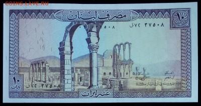 Ливан 10 ливров 1986  unc до 20.02.17. 22:00 мск - Ливан 10 ливров 1986-2