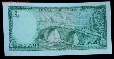Ливан 5 ливров 1986 unc до 20.02.17. 22:00 мск - Ливан 5 ливров 1986-1