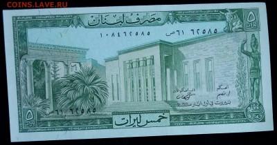 Ливан 5 ливров 1986 unc до 20.02.17. 22:00 мск - Ливан 5 ливров 1986-2