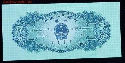 Китай 2 фень 1953 unc до 20.02.17. 22:00 мск - Китай 2 фень 1953-1