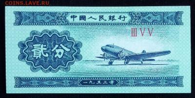 Китай 2 фень 1953 unc до 20.02.17. 22:00 мск - Китай 2 фень 1953-2