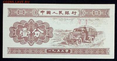 Китай 1 фень 1953 unc до 20.02.17. 22:00 мск - Китай 1 фень 1953-2