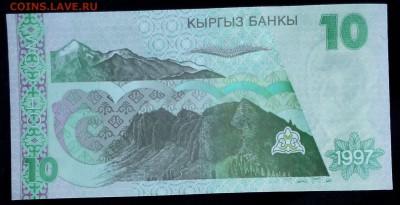 Киргизия 10 сом 1997 unc до 20.02.17. 22:00 мск - Киргизия 10 сом 1997-1