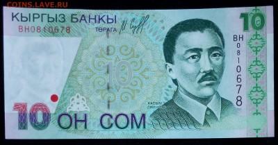 Киргизия 10 сом 1997 unc до 20.02.17. 22:00 мск - Киргизия 10 сом 1997-2