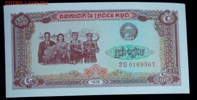 Камбоджа 5 риэлей 1975  unc до 20.02.17. 22:00 мск - Камбоджа 5 риэлей 1975-2