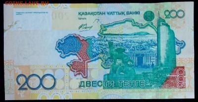 Казахстан 200 тенге 2006 unc до 20.02.17. 22:00 мск - Казахстан 200 тенге 2006-2