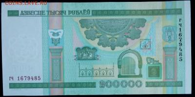 Беларусь 200.000 рублей 2000 unc до 20.02.17. 22:00 мск - Беларусь 200.000 рублей 2000-1