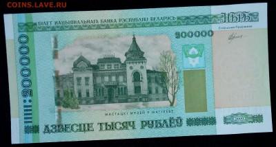 Беларусь 200.000 рублей 2000 unc до 20.02.17. 22:00 мск - Беларусь 200.000 рублей 2000-2