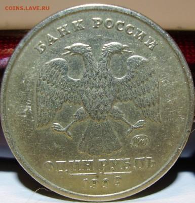 Бракованные монеты - 1 рубль 1999г.(ммд)