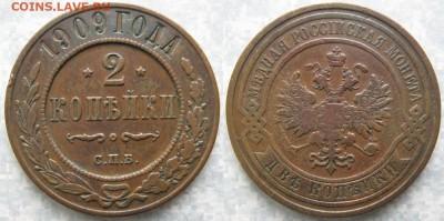 2 копейки 1909 спб: до 22-02-17 в 22:00 - Россия 2 копейки 1909 спб    171-фс10-6404