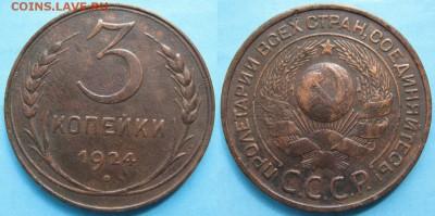 3 копейки 1924: до 22-02-17 в 22:00 - СССР 3 копейки 1924    209