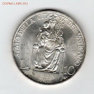 Иностранные монеты, Экзотика, Ватикан - img156