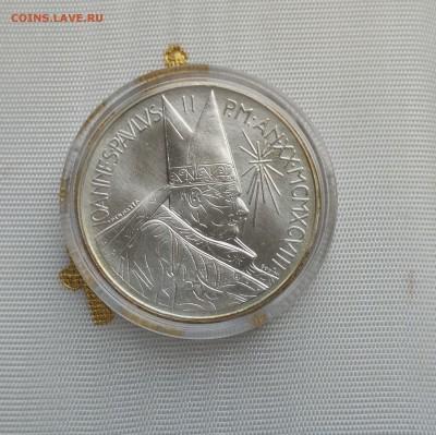 Иностранные монеты, Экзотика, Ватикан - IMG_20160927_110209