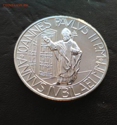 Иностранные монеты, Экзотика, Ватикан - IMG_20170209_092716