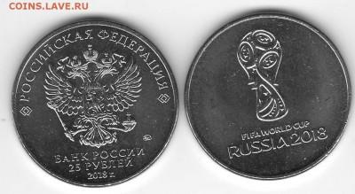 Монеты 2017 года - 25руб-2018