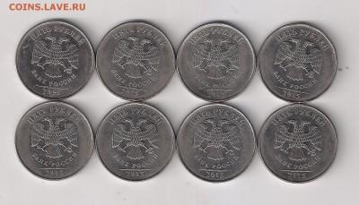 5 рублей 2015, шт.5.311, 8 шт., до 22.02.2017(22:00мск) - сканирование0015