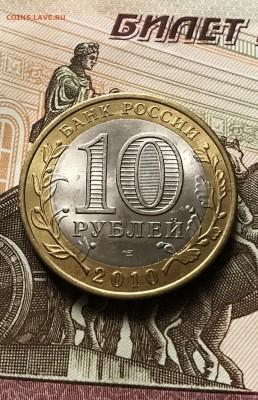 10 руб. 2010 г. Чечня. в коллекцию. до 22.02.2017 - IMG_4569.JPG