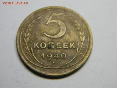 5 коп 1940  до 22.02 в 21.30 по Москве - Изображение 2072
