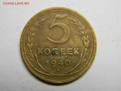 5 коп 1940  до 22.02 в 21.30 по Москве - Изображение 2071