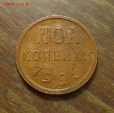 Полкопейки 1925 в коллекцию до 26.02, 22.00 - Полкопейки 1925_1