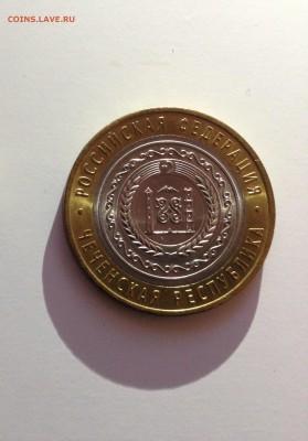 10 рублей Чечня - IMG_3045.JPG