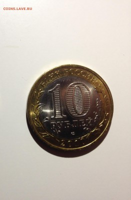 10 рублей Чечня - IMG_3046.JPG