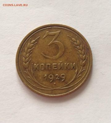 3 копейки 1929г. , до 26.02.17г. - 329-4
