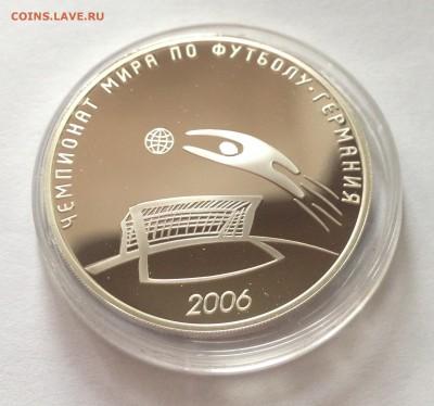 3 рубля 2006г.Чемпионат мира в Германии , до 26.02.17г. - футбол2006