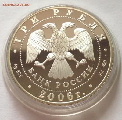 3 рубля 2006г.Чемпионат мира в Германии , до 26.02.17г. - футбол2006-1