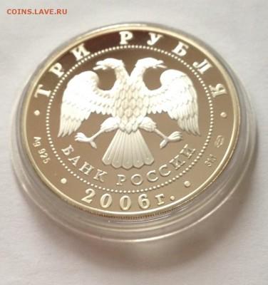 3 рубля 2006г.Чемпионат мира в Германии , до 26.02.17г. - футбол2006-3