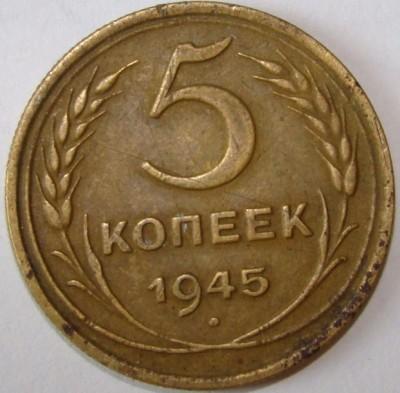 5 копеек 1945 г. - 5 копеек 1945 р