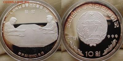 Монеты Северной Кореи на политические темы? - DSC01285.JPG