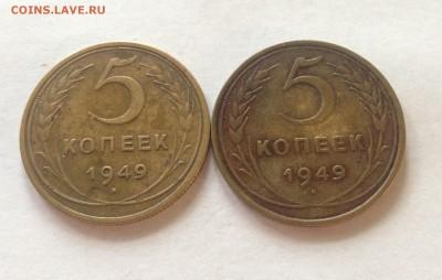 5 копеек 1949г.-2шт. до 27.02.17г. - 549-49