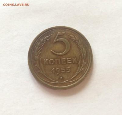 5 копеек 1955г.. до 27.02.17г. - 555-2