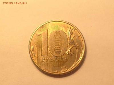 10 рублей 2013 года Шт.2.2А РЕДКАЯ - IMG_2034.JPG
