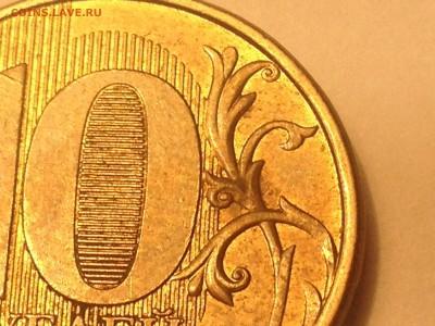 10 рублей 2013 года Шт.2.2А РЕДКАЯ - IMG_2031.JPG