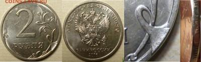 Бракованные монеты - P1070896.JPG