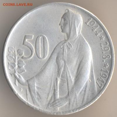 Чехословакия - 47