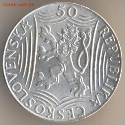 Чехословакия - 51