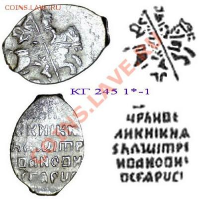 Монеты после реформы Елены Глинской... - КГ245