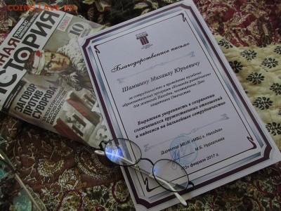 Коллекция самодельных орденов - IMG_2509.JPG