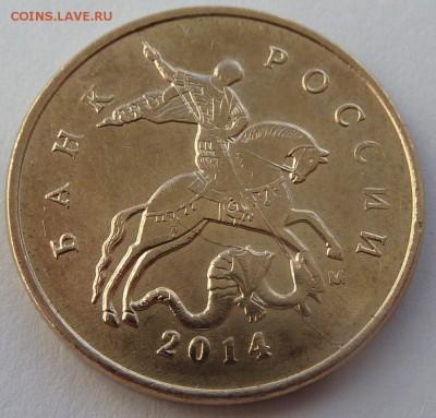 Бракованные монеты - 10 коп 2014-Брак-2.JPG