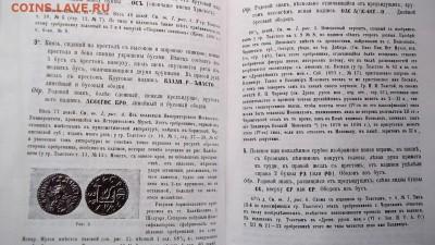 Книга Русские монеты до 1547 года Орешников А.В. - 100_4848.JPG