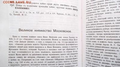 Книга Русские монеты до 1547 года Орешников А.В. - 100_4849.JPG