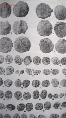 Книга Русские монеты до 1547 года Орешников А.В. - 100_4850.JPG